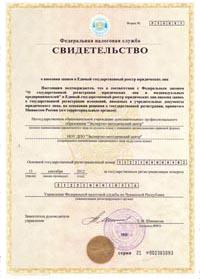 Свидетельство о внесении в реестр юридических лиц