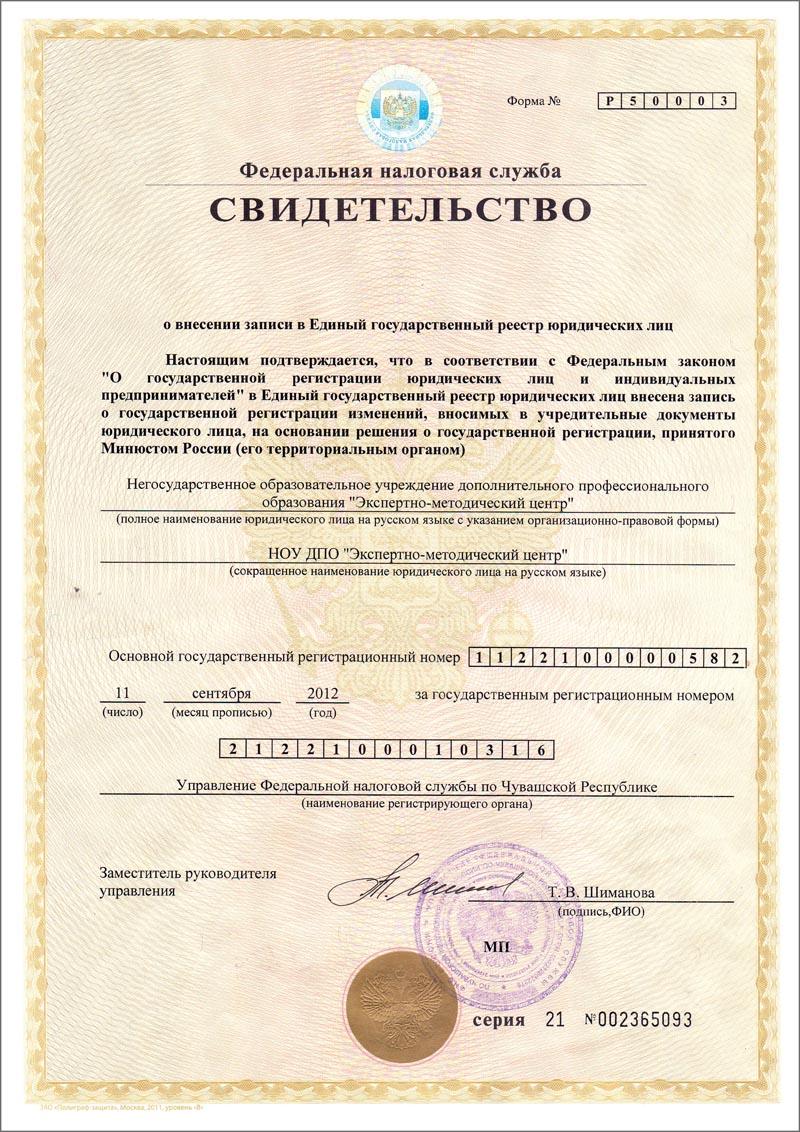 Свидетельство Федеральной налоговой службы о внесении записи в ЕГРЮЛ
