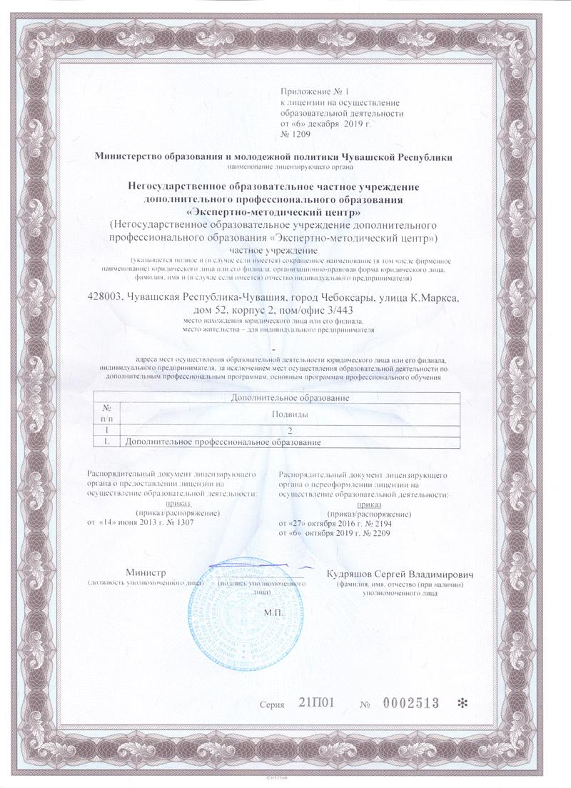 Приложение №1 к лицензии на осуществление образовательной деятельности