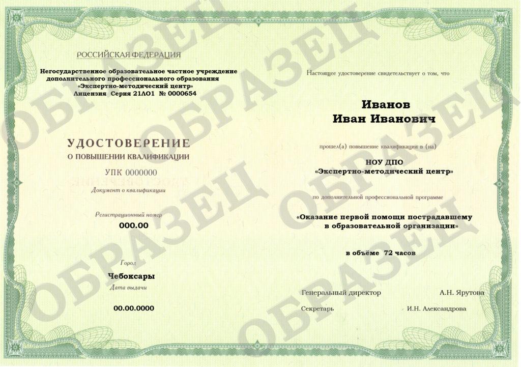 Выдаваемые документы установленного образца. Образец удостоверения